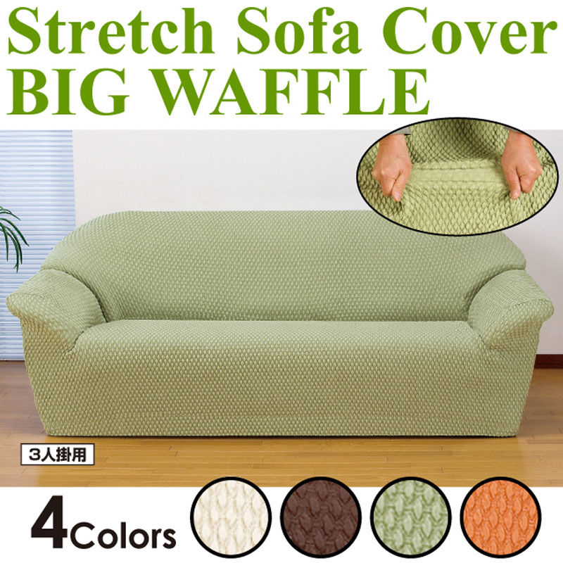 stylish stretch sofa slipcover online-Terrific Stretch sofa Slipcover Portrait